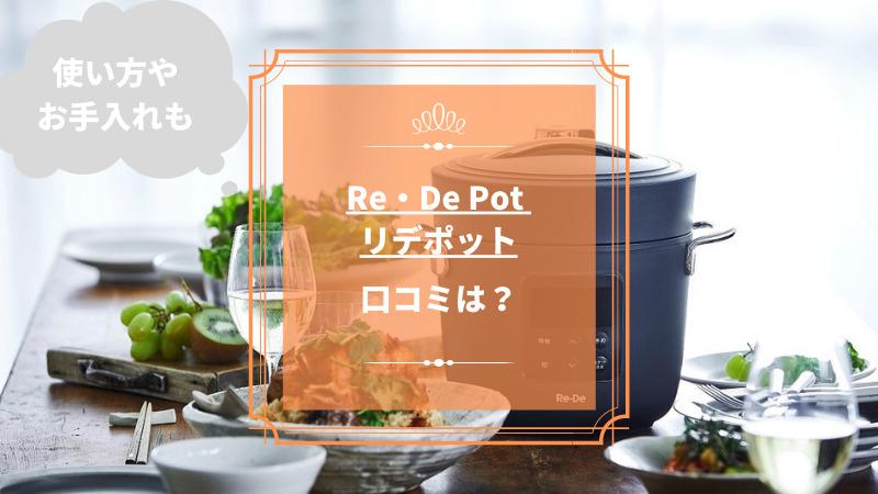 Re・De Pot (リデポット)